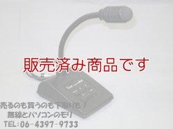 画像1: 【中古】SM-50  アイコム 純正ダイナミック型デスクトップマイクロホン (8ピン)