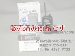 画像1: 【メーカー保証付き・中古】IC-4110 特定小電力トランシーバー WITHCALL アイコム ICOM IC4110 ◆免許不要