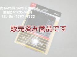 画像1: 【中古】P810A (P810-A) 通信用モービルスピーカー ボリューム機能付・アンプ内蔵・シガープラグ付 DIAMOND ダイヤモンド