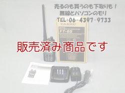 画像1: 【美品 中古】ヤエス FT-65  (FT65)  144/430MHz デュアルバンドFMトランシーバー YAESU 八重洲無線