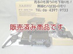 画像1: 【2020年6月までメーカー保証有り 中古】ヤエス FT-857D HF〜430MHz  トランシーバー (新スプリアス)