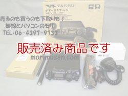 画像1: 【中古/下取り歓迎!】FT-817ND HF/50/144/430MHz 新スプリアス規格/ヤエス
