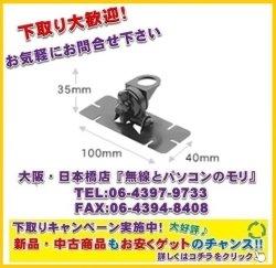 画像1: 【新品/即納】HRK 貼付用基台 ※強力両面テープ使用 DIAMOND ダイヤモンド / 第一電波工業株式会社