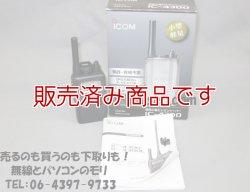 画像1: 免許・資格不要!【中古】アイコム IC-4300 ブラック 特定小電力トランシーバー 電池1本で運用可能! 特小 ICOM IC4300