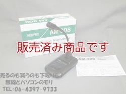 画像1: 【中古】AM-308 アドニス スタンドマイク