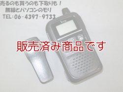 画像1: 免許不要【特価 中古(1)】ICOM IC-4110 特定小電力トランシーバー/アイコム 特小