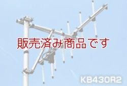 画像2: 【新品/即納】KB430R2(430MHz用) シングル用支持ブーム 《430MHzビームアンテナ用オプション》 DIAMOND ダイヤモンド / 第一電波工業株式会社