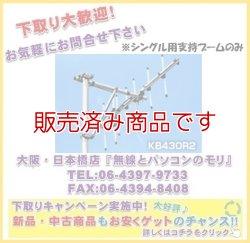 画像1: 【新品/即納】KB430R2(430MHz用) シングル用支持ブーム 《430MHzビームアンテナ用オプション》 DIAMOND ダイヤモンド / 第一電波工業株式会社
