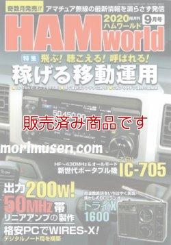画像1: ハムワールド【新品書籍/即納】HAM World 2020年9月号 / ハムワールド 2020年9月号 電波社 アマチュア無線の新製品・新情報を漏らさず発信!