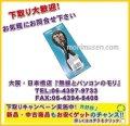 【新品】アドニス D-88Y3 変換コード (ヤエス用)