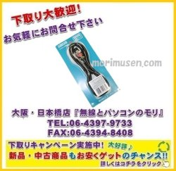 画像1: 【新品】アドニス D-6MY2 変換コード (ヤエス用)