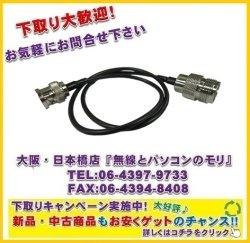 画像1: 【新品/即納】コメット HM-10 変換ケーブル BNCP-MJ コネクター
