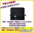 【新品/即納】CCB-HFJ コメット 収納ロールポーチ ★HFJ-350Mと周波数拡張コイルHFJ-L1.8/HFJ-L1.9が収納できるロールポーチ