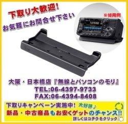 画像1: 【新品/即納】アイコム MBF-705 IC-705専用スタンド