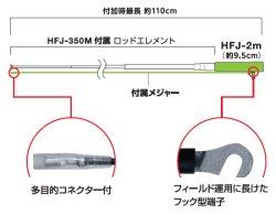 画像3: 【新品/即納】コメット HFJ-2m 追加コイル ★HFJ-350M専用 144MHz帯 周波数拡張コイル