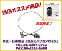 画像1: 数量限定BNCJ-SMAPコネクタ付き【新品/即納】コメット HM-05L 同軸ケーブル (BNC-LP(L型) ⇔ M-J) 50cm