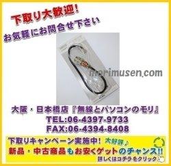画像1: 【新品】アドニス J-88MY 変換コード 8Pジャック→モジュラー8Pプラグ (ヤエス用)