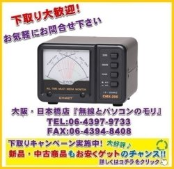 画像1: 【新品/即納】コメット CMX-200 SWR&パワーメーター 1.8MHz〜200MHz