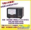 【新品/即納】コメット CMX-400 SWR&パワーメーター 140MHz〜525MHz