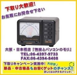 画像1: 【新品/即納】コメット CMX-400 SWR&パワーメーター 140MHz〜525MHz