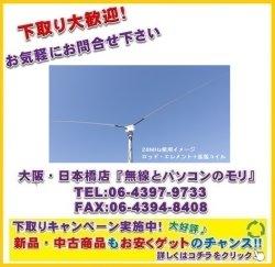 画像1: 【新品/即納】コメット CDP-106 28/50MHz V型ダイポール・アンテナ 固定用