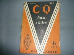画像1: CQ ham radio 6号