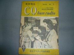 画像1: CQ ham radio 9号