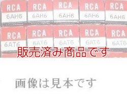 画像1: 【新品】東芝  6JS6C  2本セット