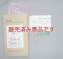 画像1: DSP-2  ヤエス FT-857/M/S用 ユニット