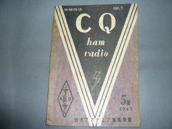 画像1: CQ ham radio 7号