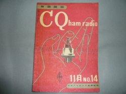 画像1: CQ ham radio 14号