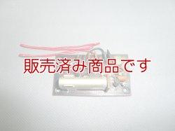 画像1: 【中古】トリオ  マーカーユニット/TS-520 TS-820等用