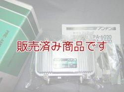 画像1: 未使用 アンテン GPA-720 直下型プリアンプ 430MHz用