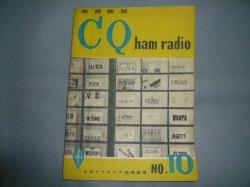 画像1: CQ ham radio 10号