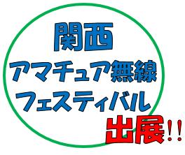 関西ハムフェア2018