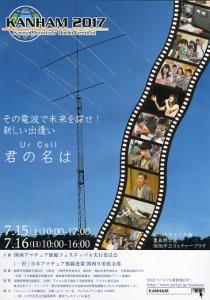 関西アマチュア無線フェスティバル